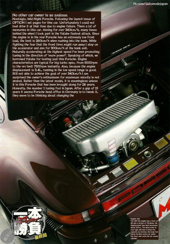 Mid Night Club, Yoshida 930 Turbo